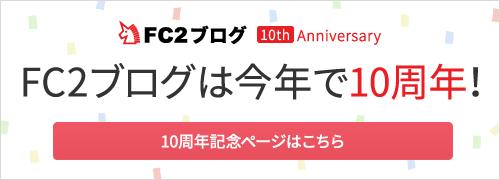 FC2ブログ10周年記念ページ