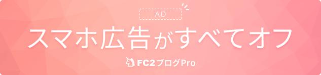 スマホ広告がすべてオフ!FC2ブログPro